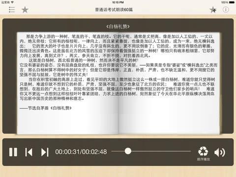 普通话考试朗读