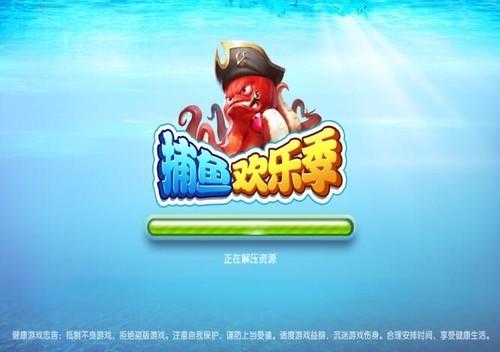 捕鱼欢乐季