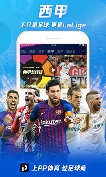 PP体育(聚力体育)5.20最新版手机APP免费下载
