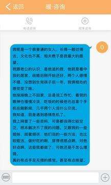 暖心理7.2最新版手机APP免费下载