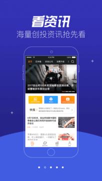 创业邦6.3.0最新版手机APP免费下载