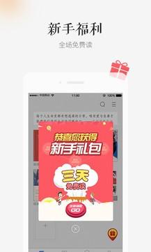 天翼阅读6.3.2最新版手机APP免费下载