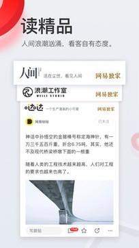 网易新闻64.2最新版手机APP免费下载