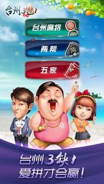哈狗台州3缺1