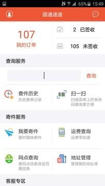 圆通速递5.1.2最新版手机APP免费下载