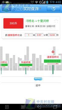 北京市实时公交