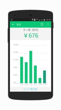 薄荷记账8.0.0最新版手机APP免费下载