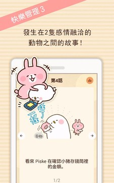卡娜赫拉记账Household account book