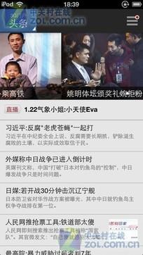 3G门户新闻