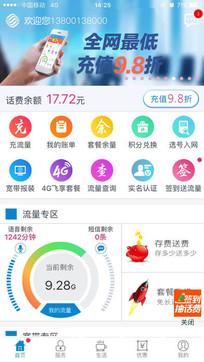 北京移动客户端