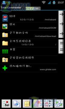 Total Commander全能文件管理器