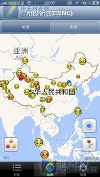 中国地震台网