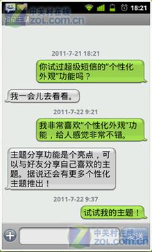 ChompSMS超能短信