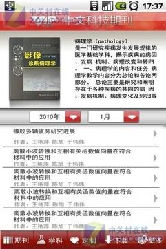 维普中文科技期刊客户端