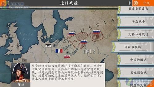 欧陆战争4