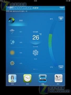 美的空调智能终端控制软件