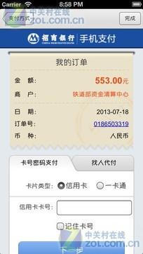 12306购票助手
