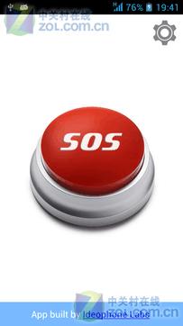 一鍵SOS