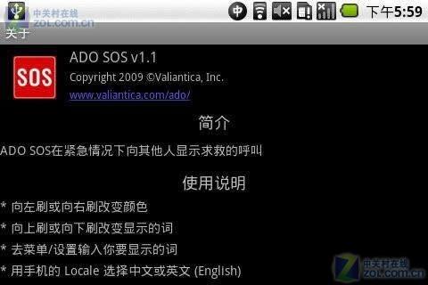 ADO SOS紧急求救软件
