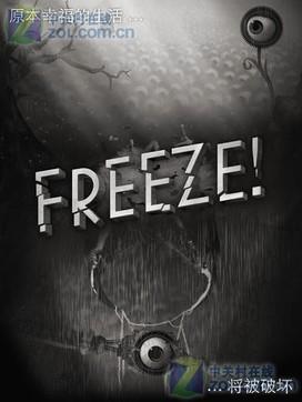 Freeze! 逃生