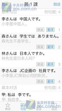 新版标准日本语初级篇