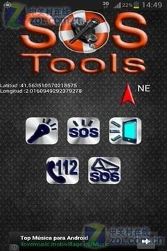 SOS工具