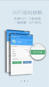 WiFi上网精灵