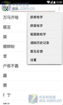 有道汉语词典