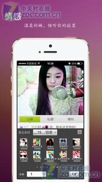 9158多人视频手机版