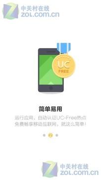 UC免费WiFi