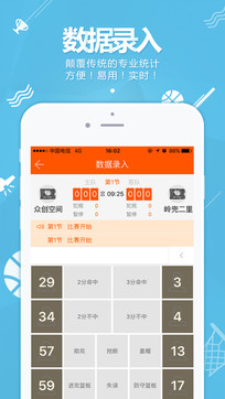 篮球客1.8.3最新版手机APP免费下载