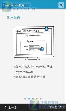 远程控制RemoteView