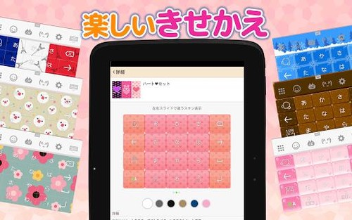 Simeji日语输入法