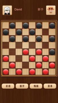国际跳棋手机版
