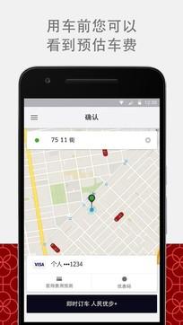 Uber优步打车