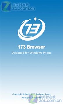 173浏览器