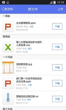 手机企业QQ