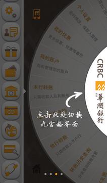 华润手机银行
