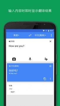 谷歌翻译手机客户端
