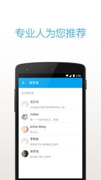 知乎日报3.2.0最新版手机APP免费下载