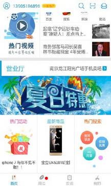 江苏移动掌上营业厅7.3.3最新版手机APP免费下载