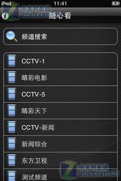 CMMB手机电视
