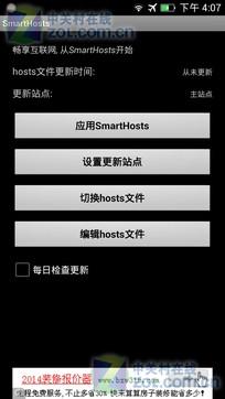 SmartHosts修改工具