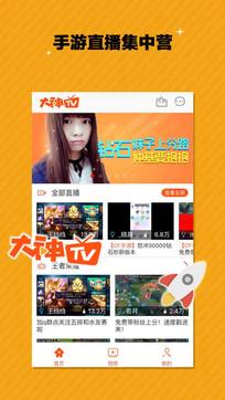 大神TV(原游视秀)
