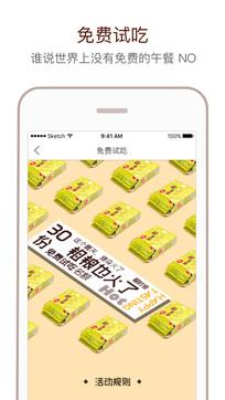 百草味2.4.3最新版手机APP免费下载