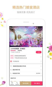 到喜啦结婚3.6.5最新版手机APP免费下载