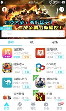 安智市场软件下载