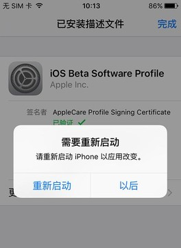 iOS10.3.3固件正式版