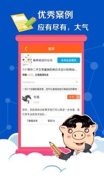 猪八戒网客户端