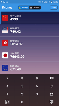 iMoney全球汇率转换